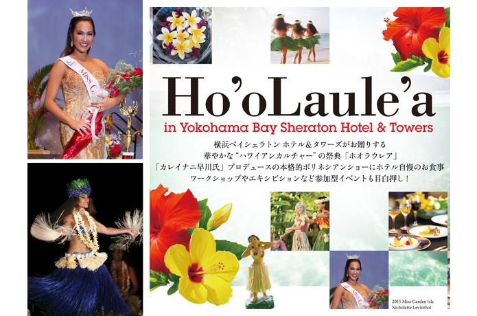 Ho'oLaule'a in Yokohama Bay Sheraton
