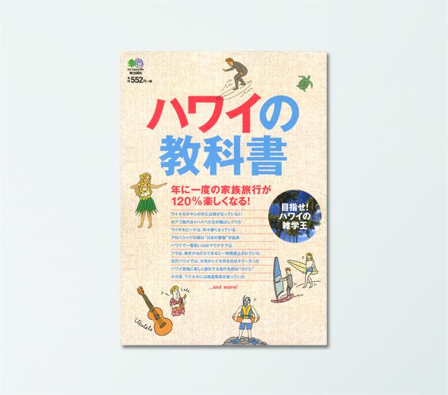 タメになる知識からオモシロ雑学までぎっしり!ハワイ旅行が120%楽しくなる♪「ハワイの教科書」発売