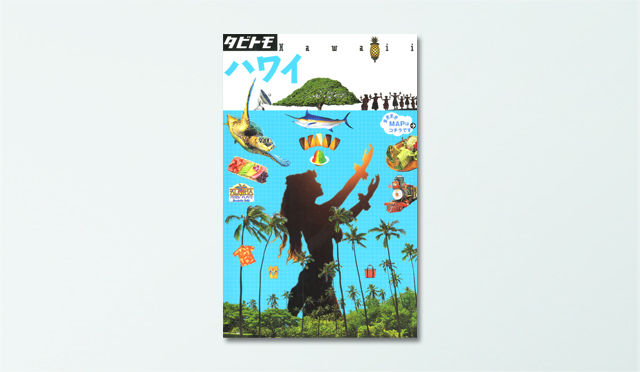 ハワイ旅の頼れる一冊といえばコレ!ハンディタイプの定番ガイド「タビトモ」。
