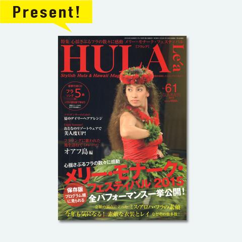HULA Le'a 61号