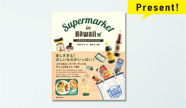 3名様にプレゼント! ハワイのスーパーマーケットを完全網羅する注目の一冊