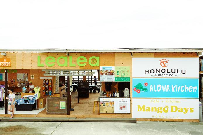 江の島に夏限定でハワイが出現 海の家グルメ レアレア ハワイアンビレッジ