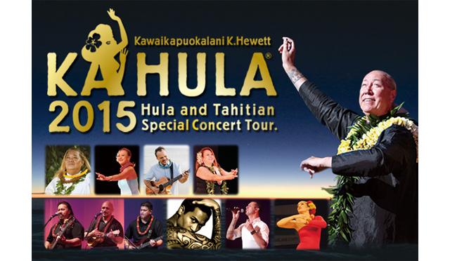 日本最大級のフラ&ハワイアンミュージック・ツアー「KA HULA 2015」