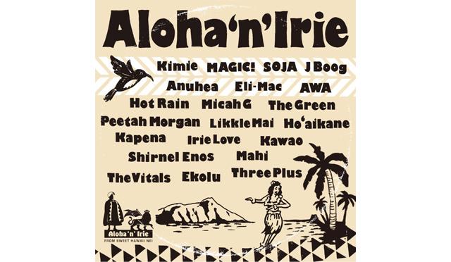 ハワイアン・レゲエの魅力を凝縮『Aloha 'n' Irie』第5弾が6月10日よりリリース開始!