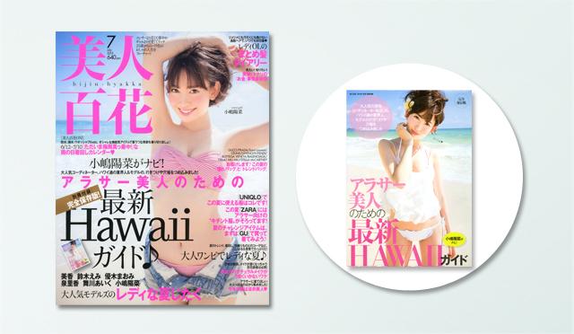 「美人百花 7月号」完全保存版別冊付き! 小嶋陽菜がハワイをナビ♪