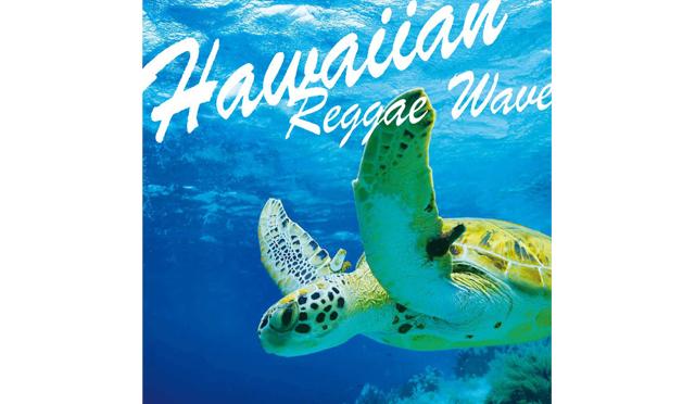"""""""ハワイ×レゲエ""""のグッド・コンピレイション・アルバム6月24日リリース開始! 「Hawaiian Reggae Wave」"""