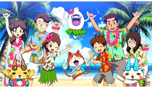 妖怪ウォッチのキャラクターたちがハワイの魅力を紹介ハワイ州観光局×妖怪ウォッチのオリジナルアニメ公開中!