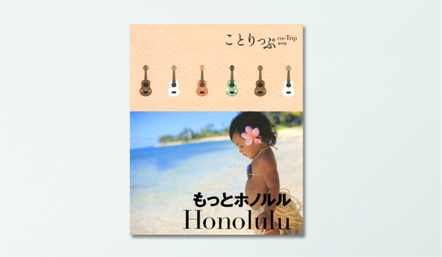 """がんばる自分へごほうび""""ホノルル旅""""のアイデア満載!「ハワイで○○したい」が""""もっと""""見つかる♪"""