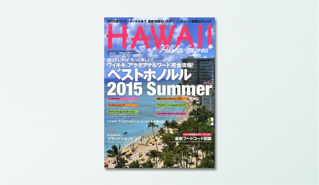 2015夏のベストホノルル「アロハエクスプレス NO.130」フードコート図鑑ほか、最新情報をいち早くGETしよう!