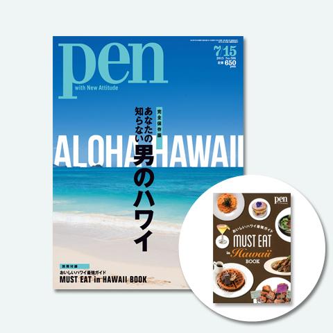 Pen(ペン) 2015年 7/15号
