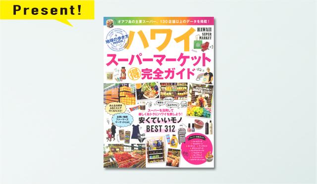 5名様に本誌プレゼント!ハワイ スーパーマーケット マル得完全ガイド
