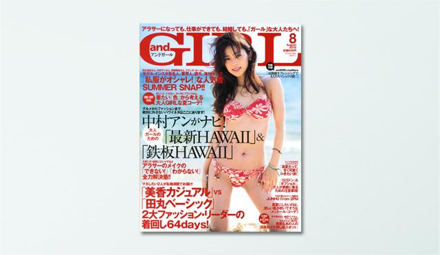 andGIRL 8月号は大人ガール必見! 中村アンさんがハワイをナビ♪