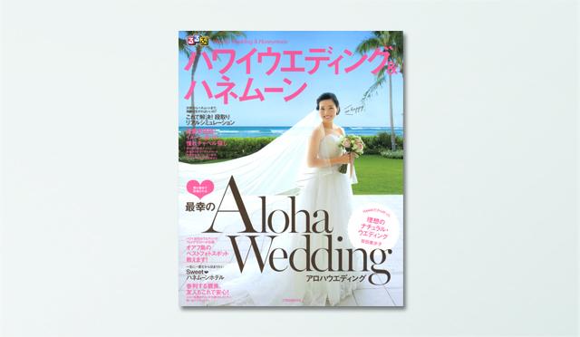 """""""最幸""""のALOHAウエディング♪「るるぶ」からハワイウエディングガイド登場!"""