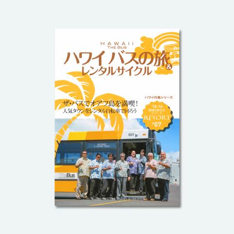 地球の歩き方リゾート<br>ハワイ バスの旅&レンタルサイクル