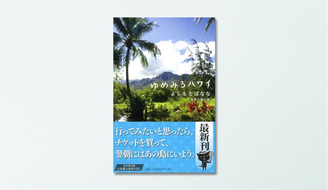 ハワイに恋した小説家よしもとばななが紡ぐあったかくてときどきせつない珠玉のハワイ・エッセイ
