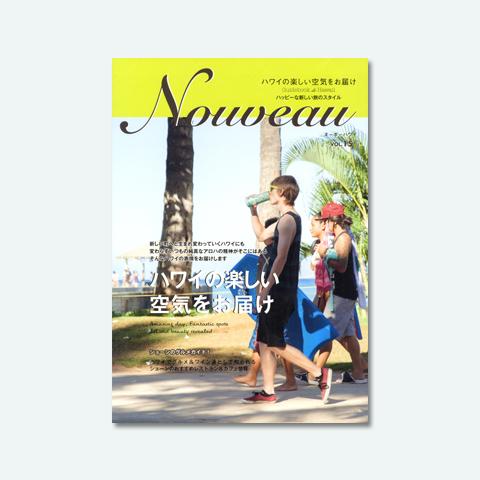 ヌーボーハワイ VOL.15