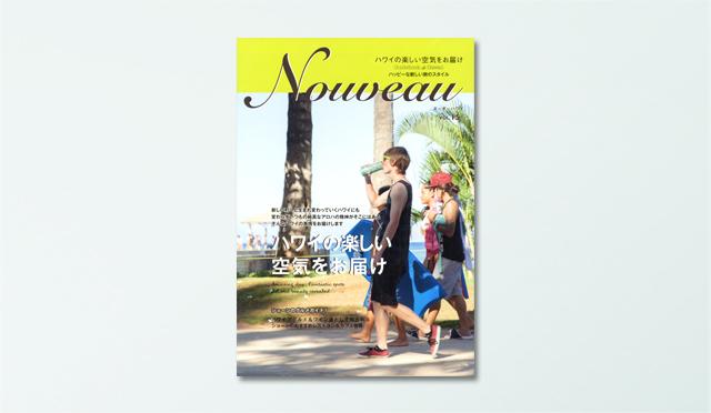 ハワイの空気を感じる写真&情報が満載「ヌーボーハワイ VOL.15」