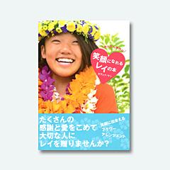 笑顔になれるレイの本