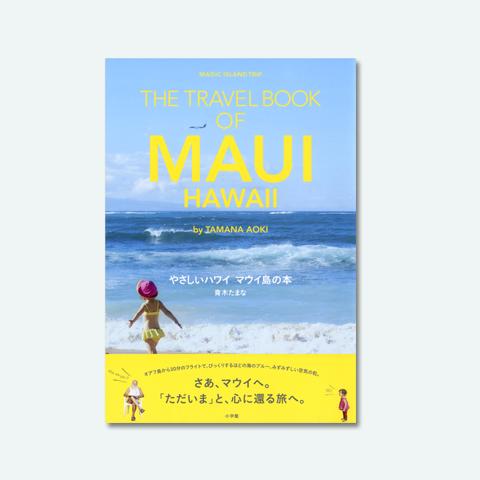 やさしいハワイ マウイ島の本