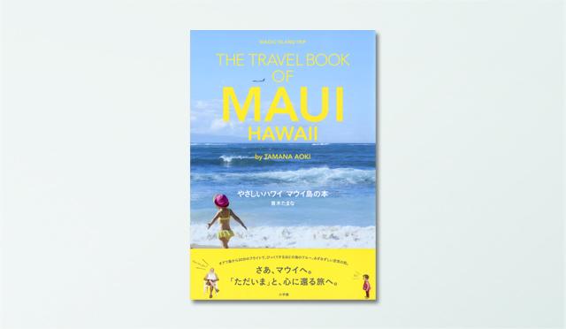 知る人ぞ知るマジック・アイランド・マウイ島の魅力が満載!