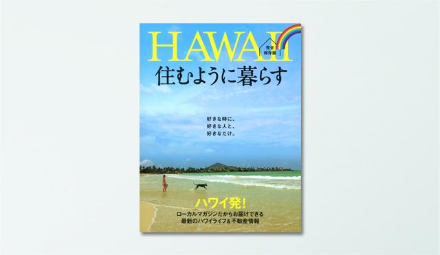 ハワイ発! ローカルマガジンならではの最新ハワイライフ&不動産情報