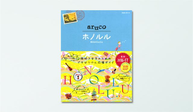 """旅好き女子のための応援ガイド「aruco ホノルル」最旬ハワイを""""プチぼうけん""""しちゃいましょう♪"""