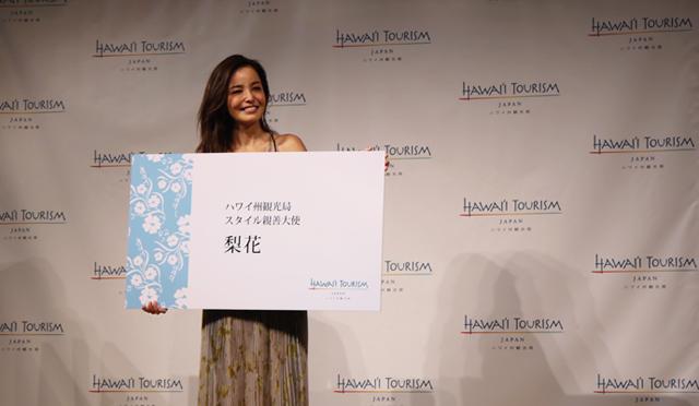 【速報!】モデル・タレントの梨花さんがハワイ州観光局のスタイル親善大使に就任!