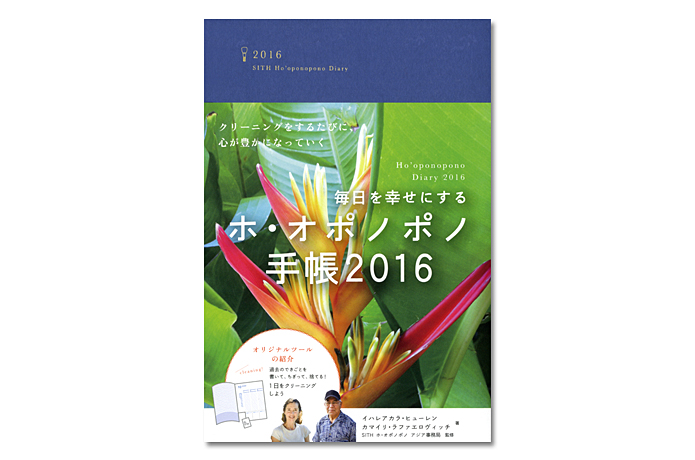 毎日を幸せにする ホ・オポノポノ手帳2016