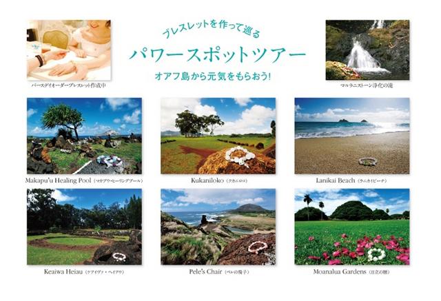 業界初!! ハワイの手作りパワーストーンブレスと一緒に有名パワースポットをめぐるツアー発売中