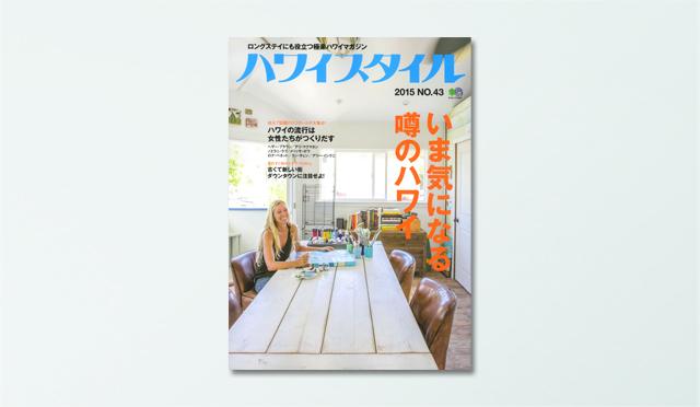 """""""いま気になる噂のハワイ""""を大特集! 「ハワイスタイル NO.43」"""