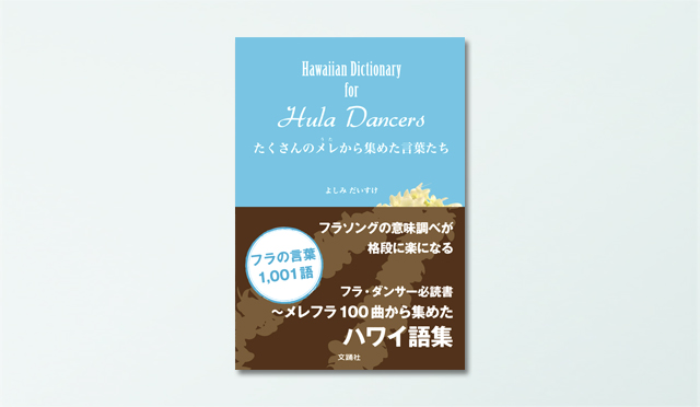 メレから集めた1001のハワイ語を収録!フラソングに特化したハワイ語辞書が新たに登場