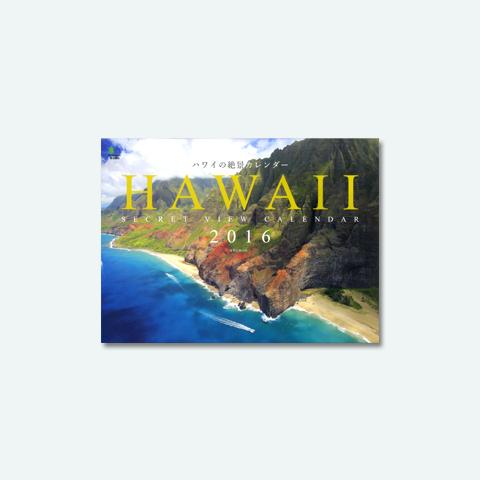 ハワイの絶景カレンダー<br>HAWAII SECRET VIEW CALENDAR 2016