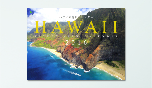 一生に一度は見てみたい絶景スポットを収録!ハワイリピーターに好評の「ハワイの絶景カレンダー 2016」