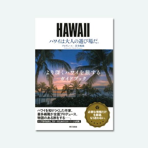 ハワイは大人の遊び場だ。