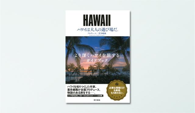 ハワイを知り尽くした作家・喜多嶋 隆が全面プロデュース。大人のためのハワイ情報を厳選してお届け!