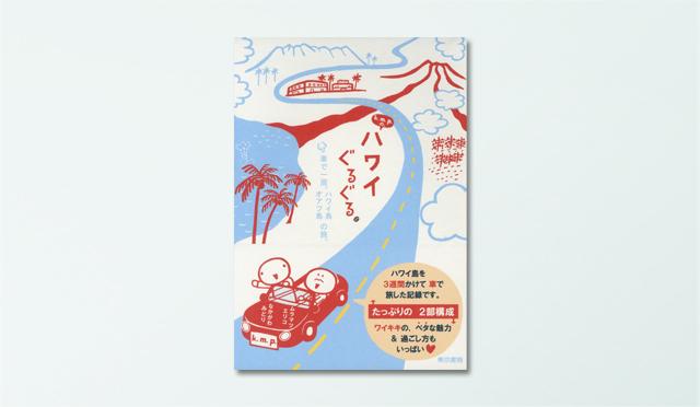 ハワイ島を車でぐるっと一周! 「ハワイぐるぐる」3週間の旅の記録をキュートなイラストで大公開!