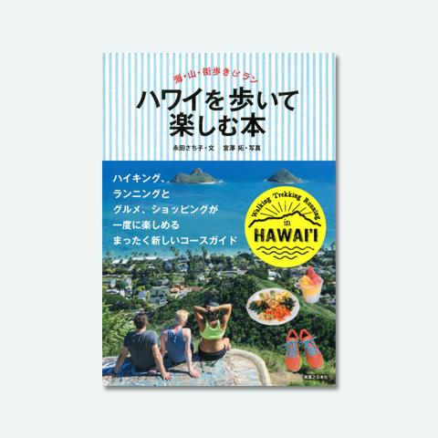 ハワイを歩いて楽しむ本<br>海・山・街歩き&ラン