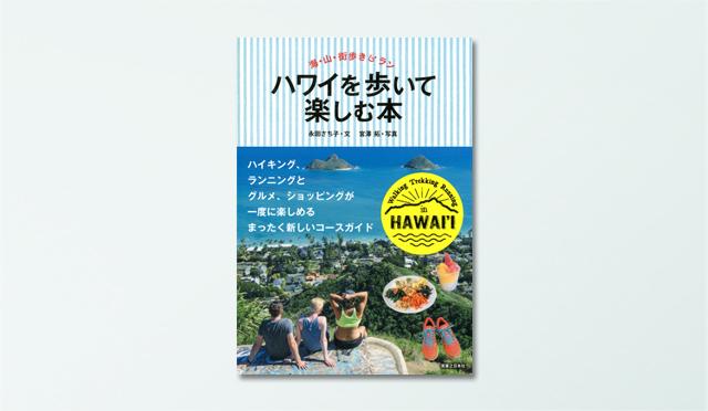 """""""ハワイを歩いて楽しむ!""""全く新しいコースガイドが登場。おすすめ立ち寄りスポット付きで厳選22コース大公開!"""