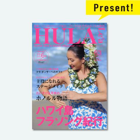 HULA Le'a 63号