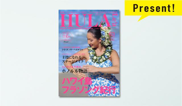 """心に響く名曲たちの舞台ハワイ島を訪ねて…。フラレア最新号、特集""""ハワイ島フラソング紀行"""""""