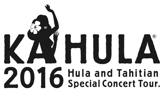 6月、「KA HULA 2016」全国5都市で開催!毎年人気のコンサートツアー全公演チケット予約受付中!!