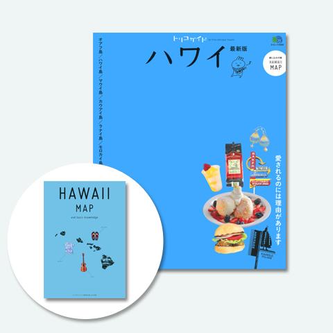 トリコガイド ハワイ