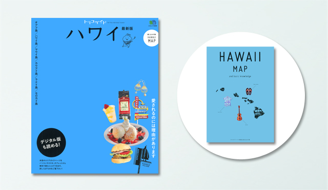 """""""特別なハワイ""""のアイデアをたっぷりご紹介♪最新&オススメ情報をばっちり予習できる一冊"""