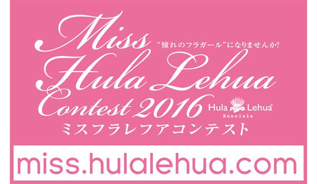 フラ好き&ハワイ好き、集まれ~ッ!6月下旬開催!!  「ミスフラレフアコンテスト 2016」