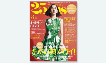 6/28発売の「25ans」は ハワイ=港区! どういう意味?!