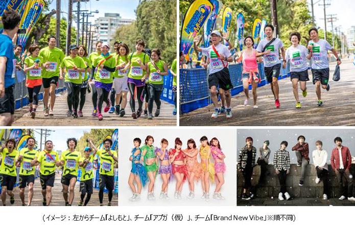 ホノルル駅伝&音楽フェス2016 H.I.S. オフィシャルツアー