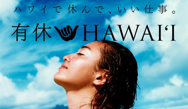 ハワイ州観光局、新プロモーションがスタート!ハワイで休んでいい仕事! 『有休ハワイ』