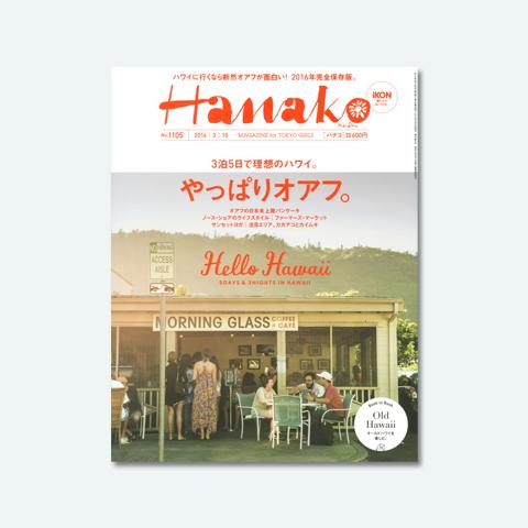 Hanako No.1105