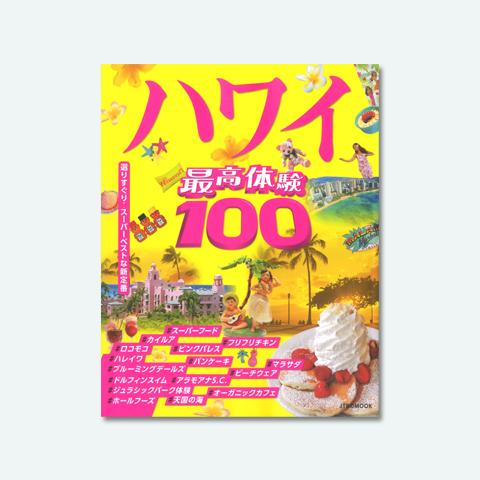 最高体験100 ハワイ
