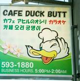 Café Duck Butt カフェ・ダック・バット